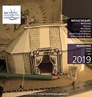 Programme Médiathèques Mars à Mai Sète Agglopôle